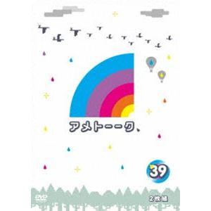 アメトーーク!DVD39 [DVD] ggking