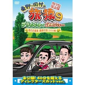 東野・岡村の旅猿9 プライベートでごめんなさい… 夏の北海道 満喫の旅 ワクワク編 プレミアム完全版 [DVD]|ggking