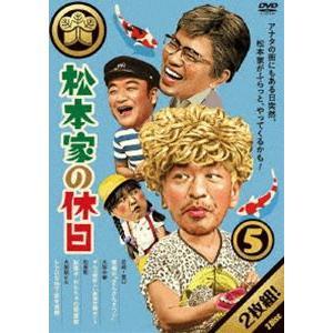 松本家の休日 5 [DVD]|ggking