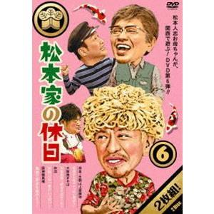 松本家の休日 6 [DVD]|ggking