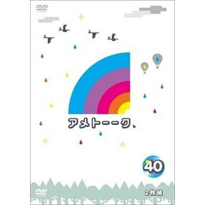 アメトーーク!DVD40 [DVD] ggking