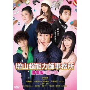 増山超能力師事務所 〜激情版は恋の味〜 [DVD]|ggking