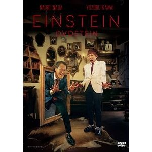 アインシュタイン DVDSTEIN [DVD]|ggking