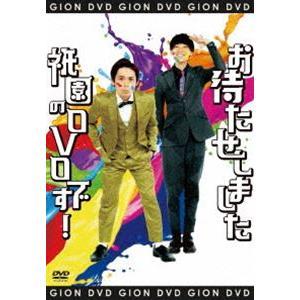 お待たせしました祇園のDVDです! [DVD]|ggking