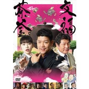 文福茶釜 [DVD]|ggking