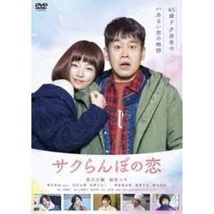 サクらんぼの恋 [DVD]|ggking