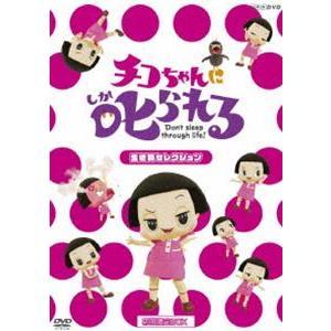 チコちゃんに叱られる!「生き物セレクション」初回限定BOX [DVD]|ggking