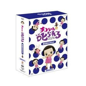 チコちゃんに叱られる!「乗り物セレクション」初回限定BOX [DVD]|ggking