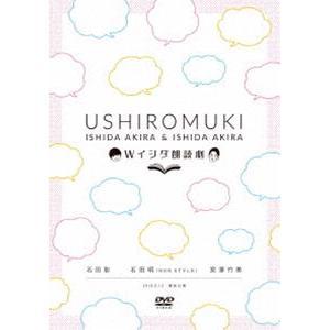 Wイシダ朗読劇 USHIROMUKI(仮) [DVD]|ggking