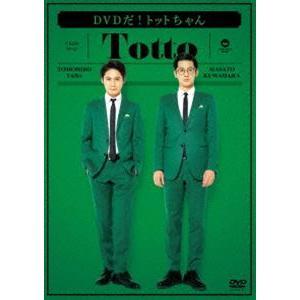 DVDだ!トットちゃん [DVD]|ggking