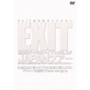EXIT/初来日チャラ卍バイブスぶち上げ JAPANツアー 光×光それ即ち音になりけり〜おそくなって...