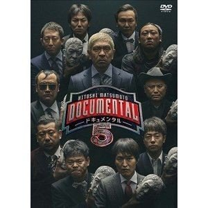 HITOSHI MATSUMOTO Presents ドキュメンタル シーズン5 [DVD] ggking