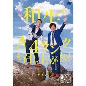 和牛のA4ランクを召し上がれ! Vol.1 [DVD]