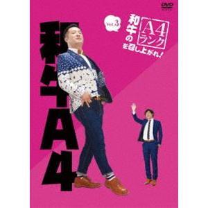 和牛のA4ランクを召し上がれ! Vol.3 [DVD]