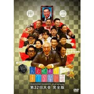 人志松本のすべらない話 第32回大会 完全版 [DVD]|ggking