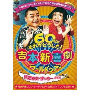 吉本新喜劇ワールドツアー〜60周年それがどうした!〜(川畑泰史・すっちー座長編) [DVD]|ggking