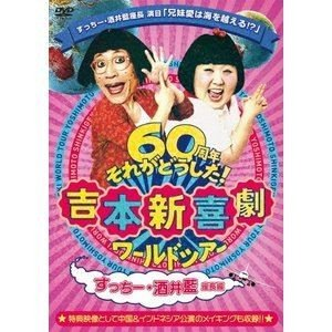 吉本新喜劇ワールドツアー〜60周年それがどうした!〜(すっちー・酒井藍座長編) [DVD]|ggking