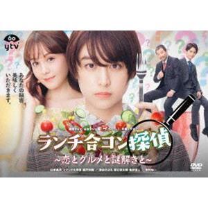 ランチ合コン探偵 〜恋とグルメと謎解きと〜 DVD-BOX [DVD] ggking