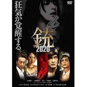 銃2020 [DVD]|ggking