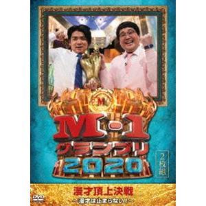 M-1グランプリ2020〜漫才は止まらない!〜 [DVD]|ggking