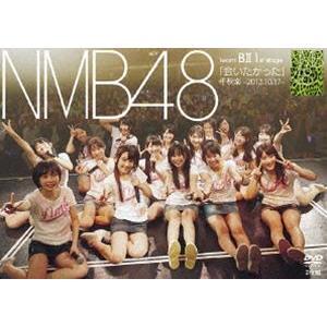 NMB48 TeamBII 1st Stage 会いたかった 千秋楽 -2013.10.17- [DVD]|ggking