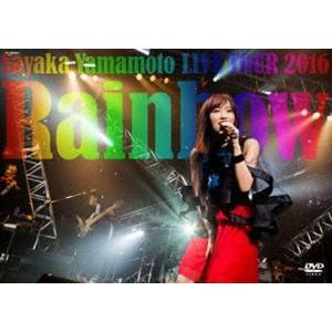 山本彩 LIVE TOUR 2016 〜Rainbow〜 [DVD]|ggking