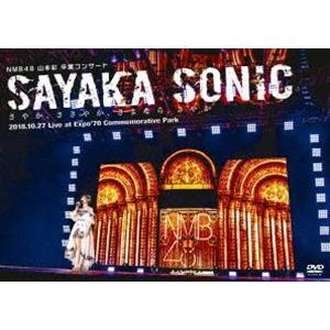 NMB48 山本彩 卒業コンサート「SAYAKA SONIC 〜さやか、ささやか、さよなら、さやか〜」 [DVD]|ggking