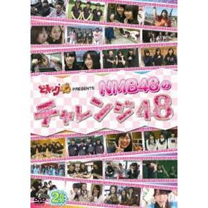 どっキング48 PRESENTS NMB48のチャレンジ48 [DVD]|ggking