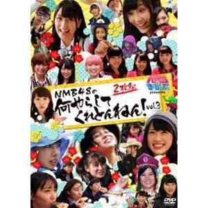 NMBとまなぶくん presents NMB48の何やらしてくれとんねん!Vol.3 [DVD]|ggking