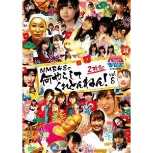 NMBとまなぶくん presents NMB48の何やらしてくれとんねん!Vol.8 [DVD]|ggking