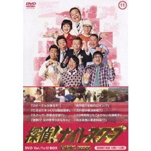 探偵!ナイトスクープ DVD Vol.11&12 BOX 西田敏行局長 大笑い!大涙! [DVD]