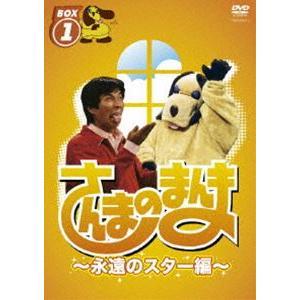 さんまのまんま〜永遠のスター編〜 BOX1 [DVD]|ggking