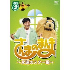 さんまのまんま〜永遠のスター編〜 BOX2 [DVD]|ggking