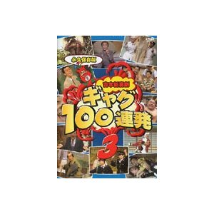 吉本新喜劇 ギャグ100連発3 [DVD]|ggking