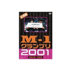 M-1グランプリ2001完全版 〜そして伝説は始まった〜 [DVD]|ggking