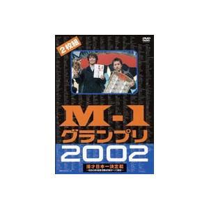 M-1グランプリ2002完全版 〜その激闘のすべて〜 [DVD]|ggking