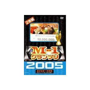 "M-1グランプリ2005完全版 本命なきクリスマス決戦!""新時代の幕開け"" [DVD]|ggking"