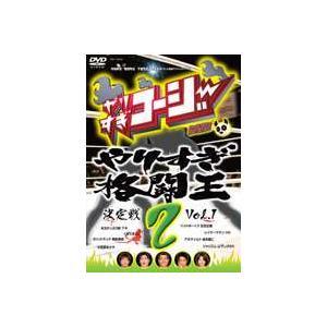 やりすぎコージーDVD2 やりすぎ格闘王決定戦 Vol.1 [DVD]|ggking