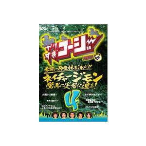 やりすぎコージーDVD4 ネイチャージモン 驚異の実態に迫る! [DVD]|ggking