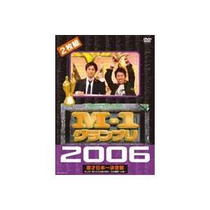 M-1グランプリ2006完全版 史上初!新たな伝説の誕生〜完全優勝への道〜 [DVD]|ggking