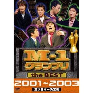 M-1グランプリ the BEST 2001〜2003 [DVD]|ggking