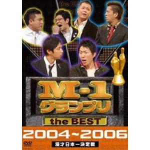 M-1グランプリ the BEST 2004〜2006 [DVD]|ggking