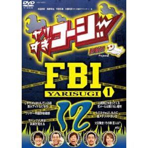 やりすぎコージーDVD12 やりすぎFBI〜捜査報告会〜(1) [DVD]|ggking