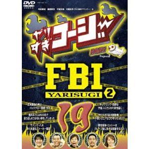 やりすぎコージーDVD19 やりすぎFBI〜捜査報告会(2)〜 [DVD]|ggking