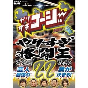 やりすぎコージーDVD22 やりすぎ格闘王決定戦 vol.3 [DVD]|ggking