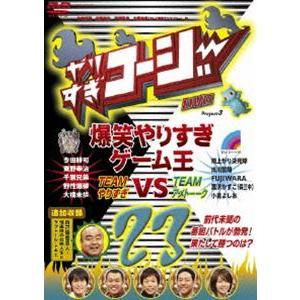 やりすぎコージーDVD23 爆笑やりすぎゲーム王VSアメトーーク/自己破産芸人!桂楽珍の壮絶人生とラブドール・ときえ [DVD]|ggking