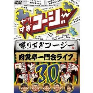やりすぎコージーDVD30 喋りすぎコージー&肉糞亭一門会ライブ [DVD]|ggking