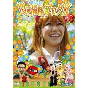 ロケみつ〜ロケ×ロケ×ロケ〜 桜・稲垣早希の関西縦断ブログ旅2 パンダの巻 [DVD]|ggking