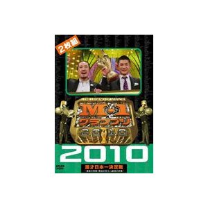 M-1グランプリ2010完全版 最後の聖戦!無冠の帝王vs最強の刺客 [DVD]|ggking