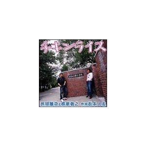 種別:CD 浜田雅功と槇原敬之 解説:TV:CX系『HEY!HEY!HEY!MUSIC CHAMP』...